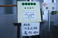ミニ盆栽展.jpg